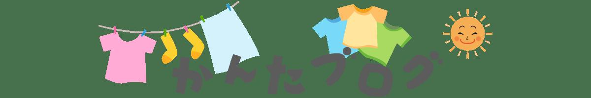 かんたブログ